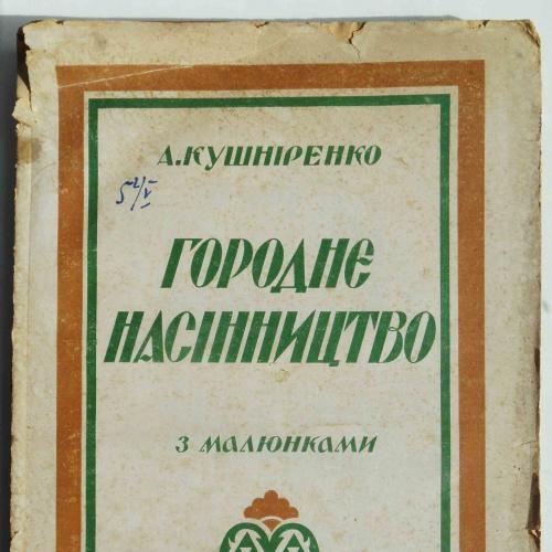 Городнє насінництво. Кушніренко А. 1922