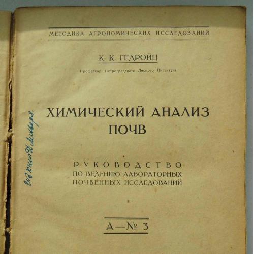 Химический анализ почв. Гедройц К.К. 1923
