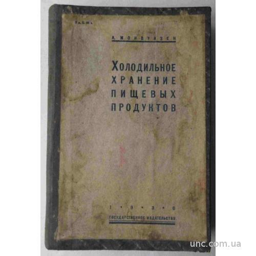 Холодильное хранение пищевых продуктов.1930 г.