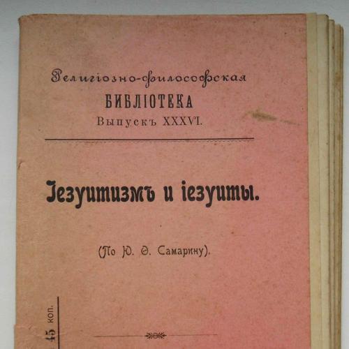 Иезутизм и Иезуиты. 1914
