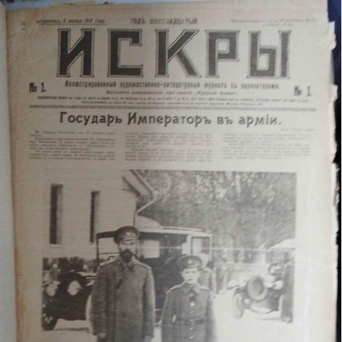 Искры. 1916