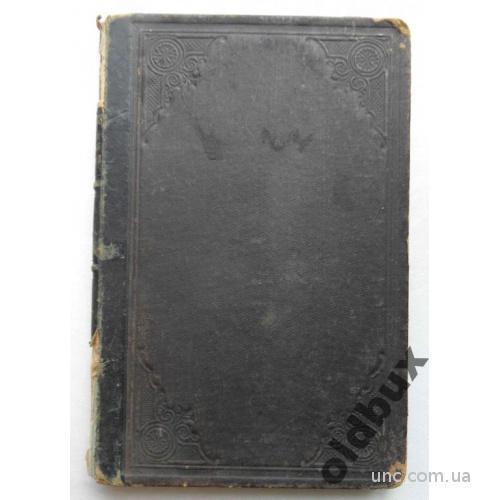 История древней философии.1 ч.1906 г.