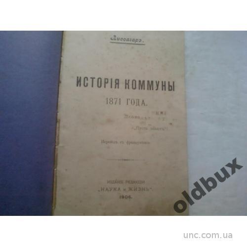История комуны 1871 г.1906 г.