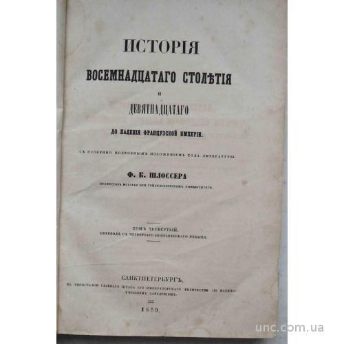 История восемнадцатого столетия. Шлоссер Ф. 4 т.