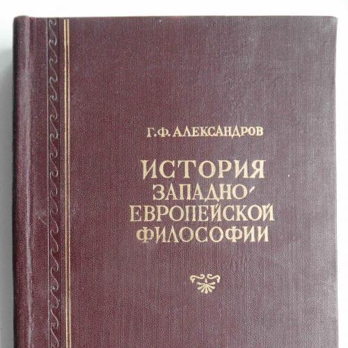 История западноевропейской философии. Александров Г.Ф. 1946