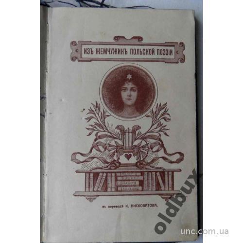 Из жемчужин польской поэзии.1 вып.1915 г.