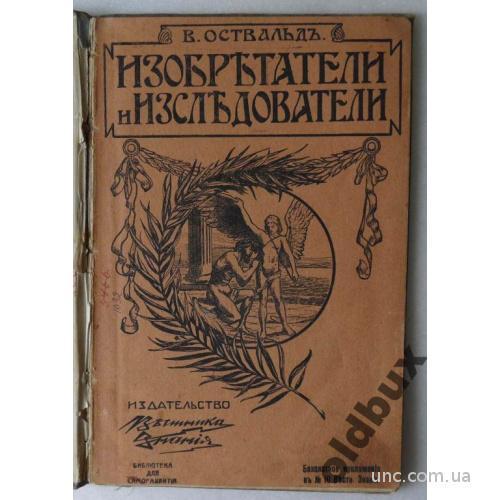 Изобретатели и изследователи.1909 г.