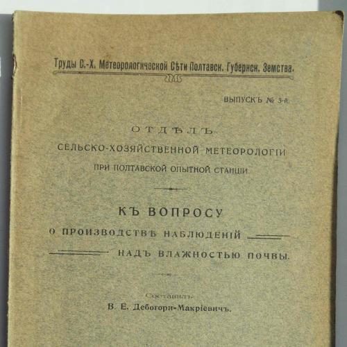 К вопросу о производстве наблюдений над влажностью почвы. 1917