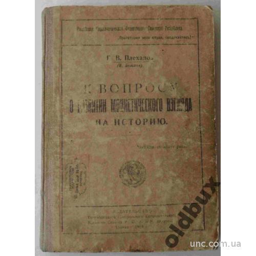 К вопросу о развитии монистического...1919 г.