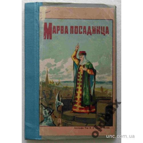 Карамзин.Марфа Посадница.1910 г.