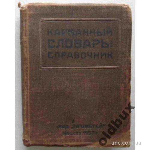 Карманный словарь-справочник.1930 г.
