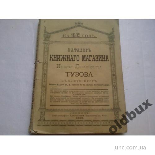 Каталог книжного магазина И.Л.Тузова.1885 г.
