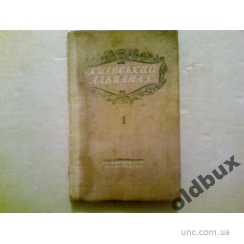 Киевский альманах.1 т.1940 г.