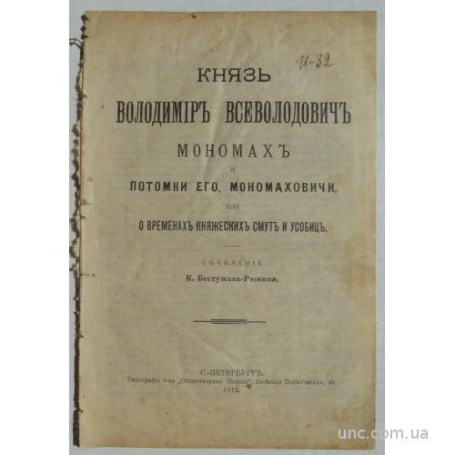 Князь Володимир Всеволодович Мономах.