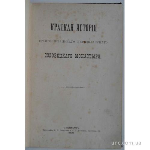 Краткая история Ставропигиального Соловецкого мон.
