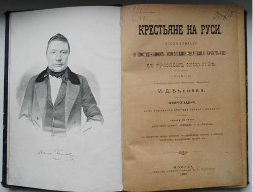 Крестьяне на Руси. Беляев И.Д. 1903