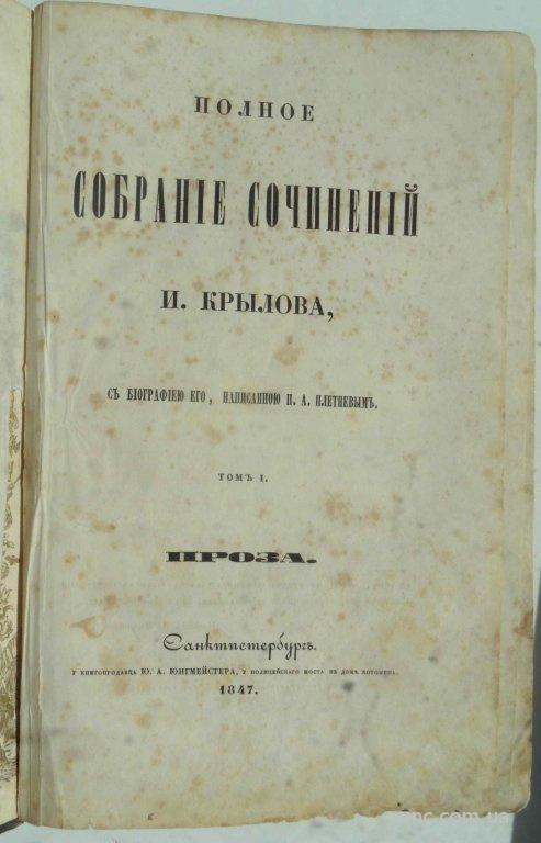 Крылов И.А. Сочинения. 1 том.