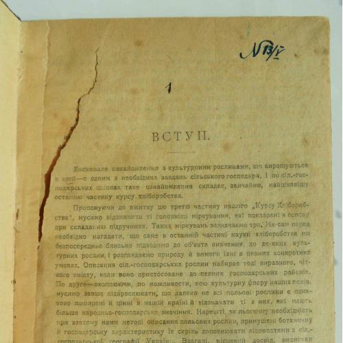 Курс хліборобства. Частина 3. 1922