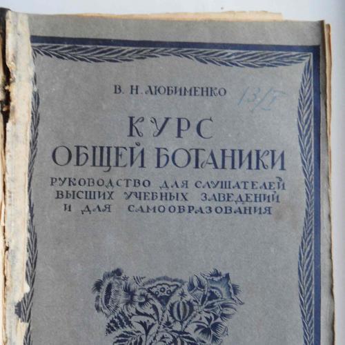 Курс общей ботаники. Любименко В.Н. 1923