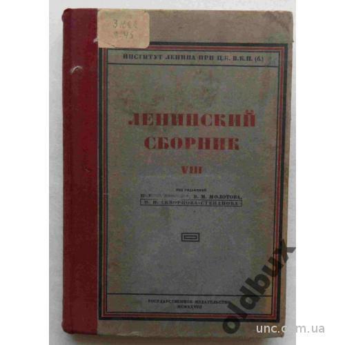 Ленинский сборник.8 т.