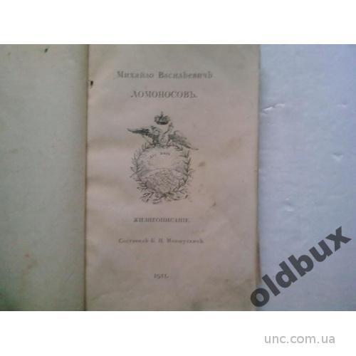 Ломоносов.Жизнеописание.1911 г.