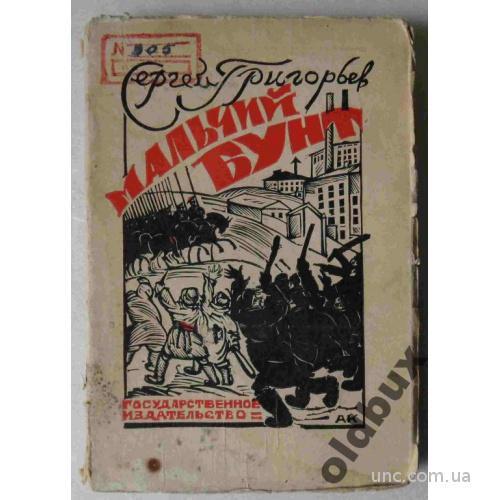 Мальчий бунт.Григорьев С.1928 г.