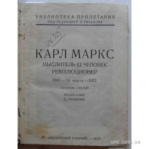 Маркс К. Конволют.