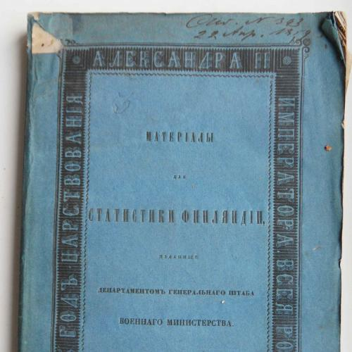 Материалы для статистики Финляндии. 1859