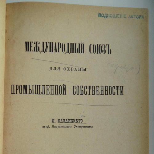 Международный союз для охраны промышленной собственности. Казанский П. 1897