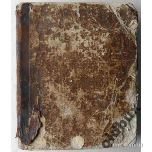Молебное пение.1826 г.