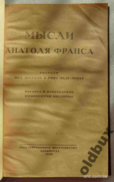 Мысли Анатоля Франса.1926 г.