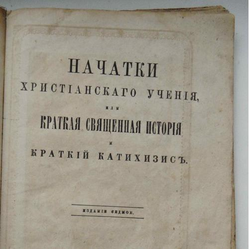 Начатки Христианского учения или краткая священная история и краткий катехизис. 1863