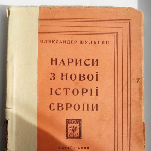 Нариси з нової історії Європи. Шульгин Ол. 1925