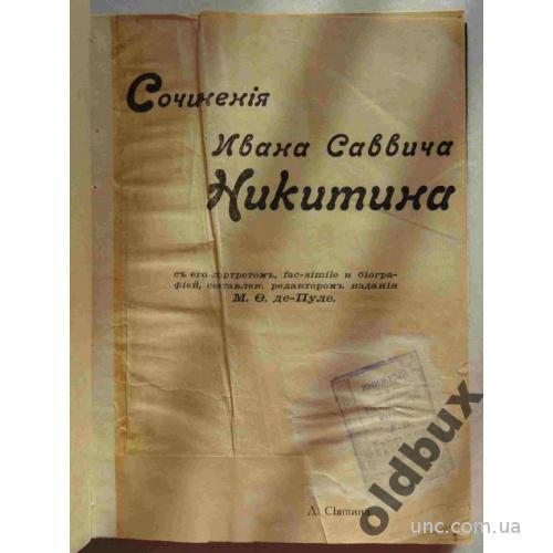 Никитин И.С.Сочинения.1916 г.