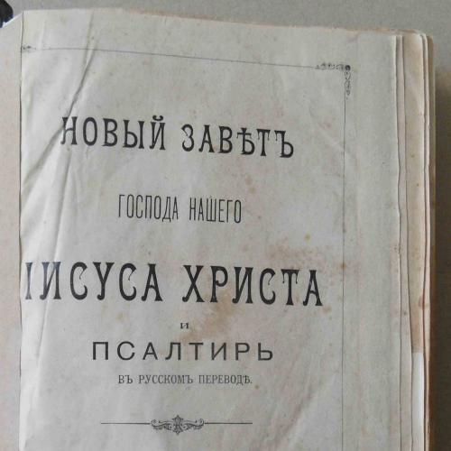 Новый завет и Псалтырь. 1909