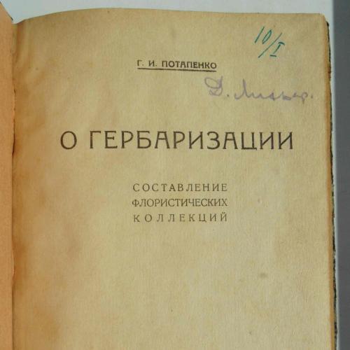 О гербаризации. Потапенко Г.И. 1922