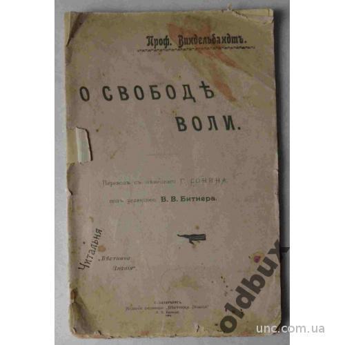 О свободе воли.1904 г.