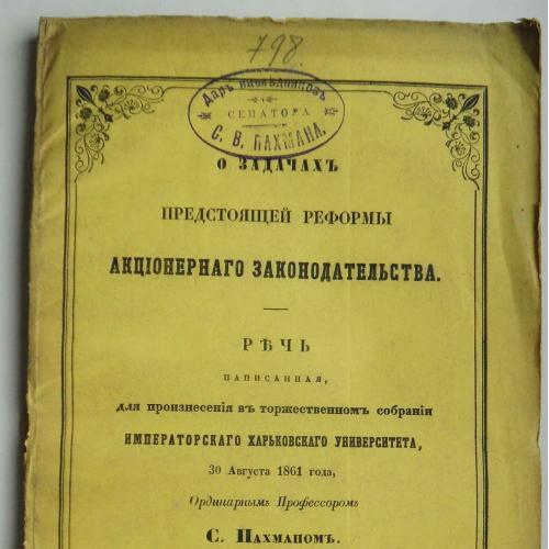 О задачах предстоящей реформы акционерного законодательства. 1861