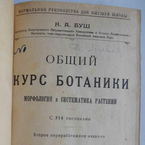 Общий курс ботаники. Буш Н.А. 1924