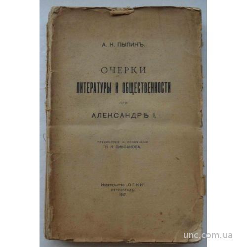 Очерки литературы и общественности при Александре.