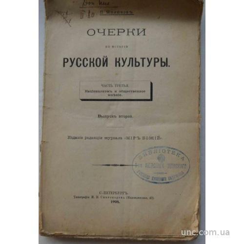 Очерки по истории русской культуры. 3 ч. 2 вып.