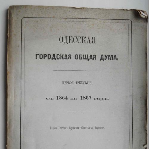 Одесская городская общая дума. 1868
