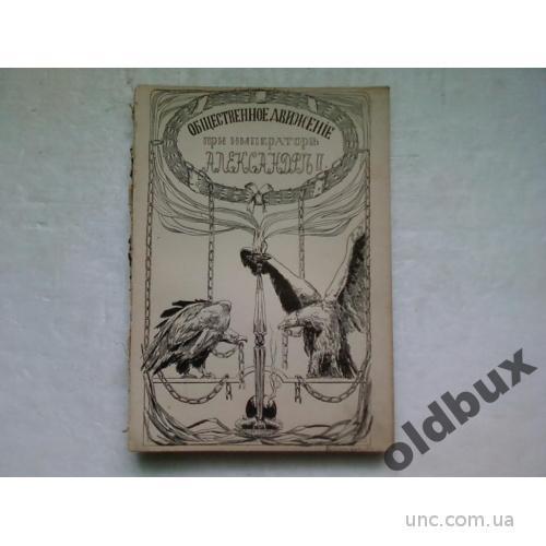 Освободительное движ.в царст.Александра II.1909 г.