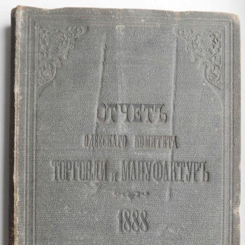 Отчет Одесского комитета торговли и мануфактур за 1888 год. 1889