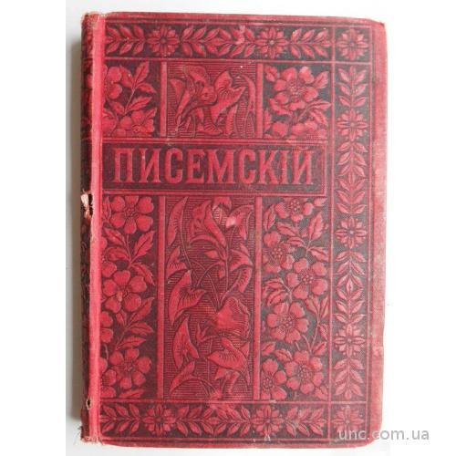 Писемский А.Ф. 5 том.