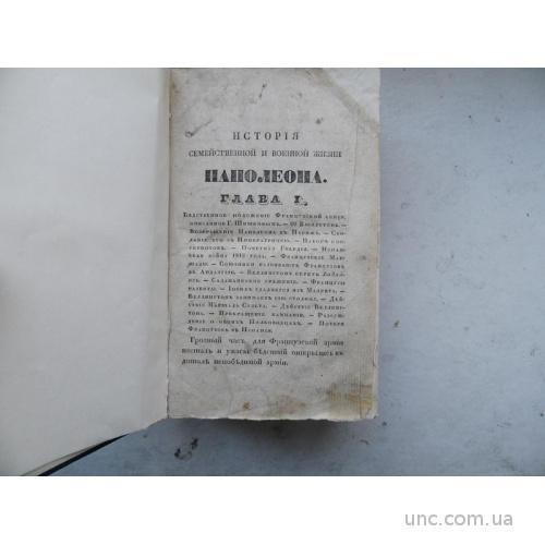 Полная история семейственной и военной жизни Наполеона Бонапарте.
