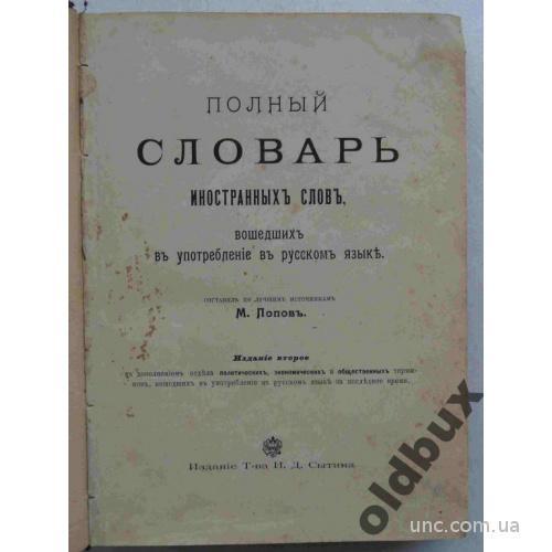 Полный словарь иностранных слов.