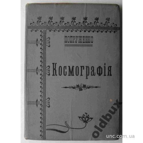 Попруженко М.Начала космографии.1906 г.
