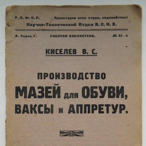 Производство мазей для обуви, ваксы и аппретур. Киселев В. 1922