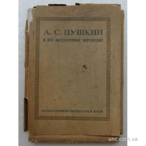 Пушкин А.С. и его литературное окружение.